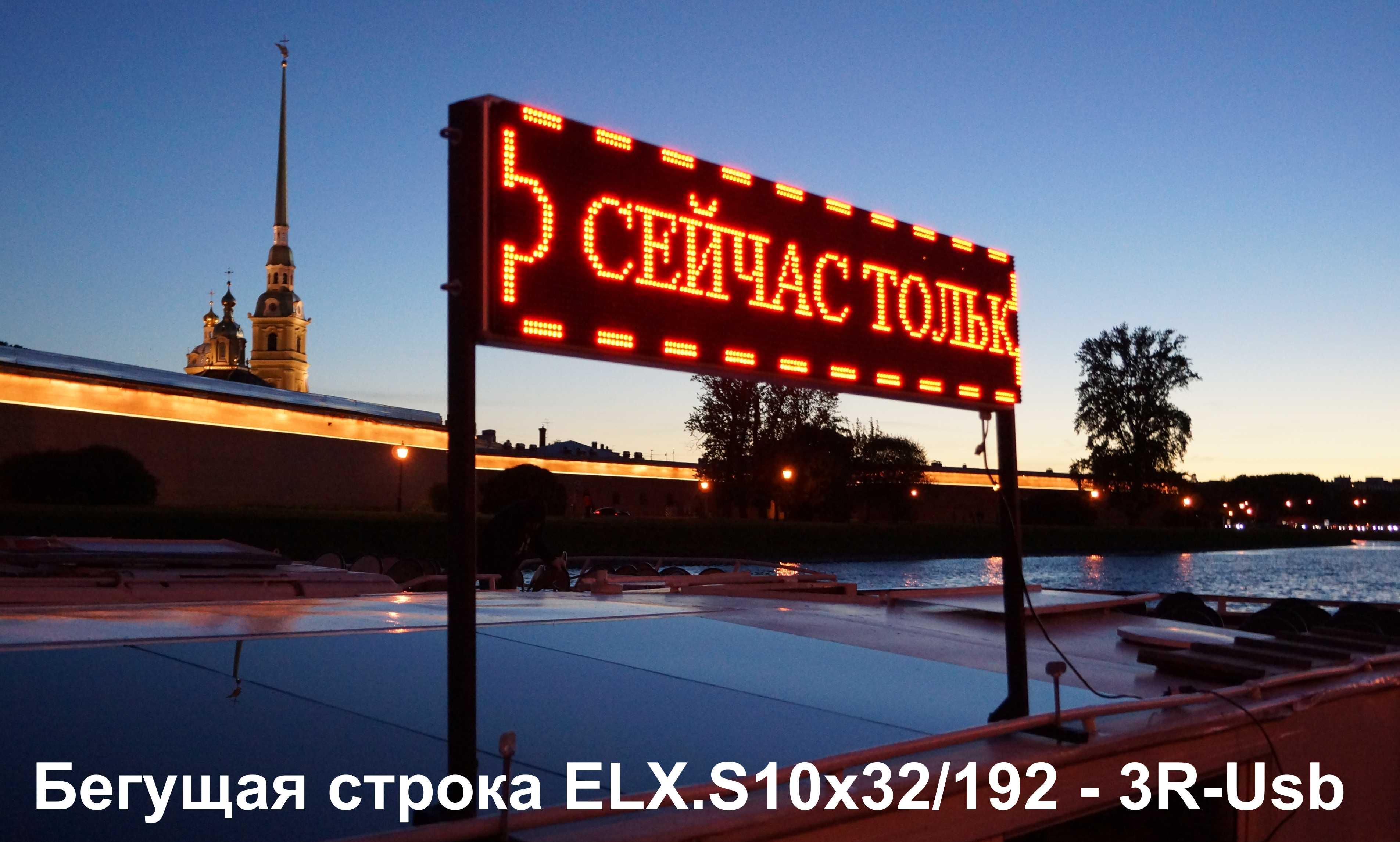 уличный видеоэкран led-displays.ru