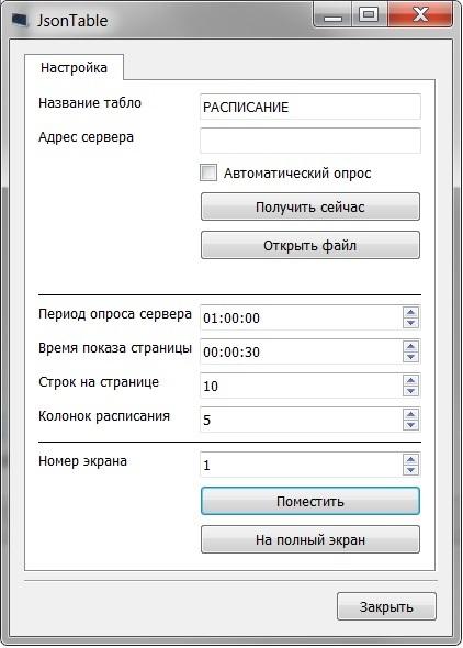 Программа для табло