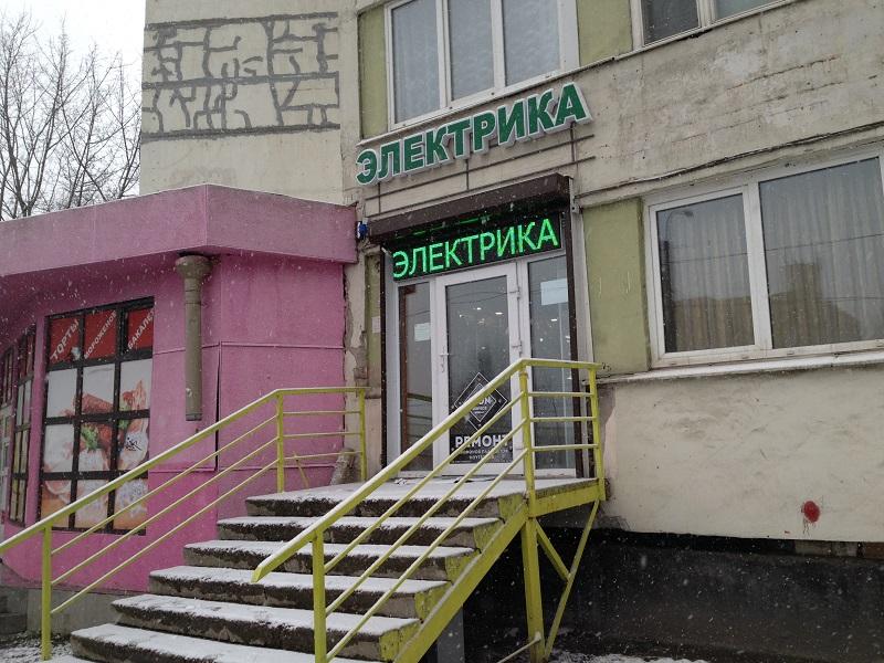 Магазин Электрика на Есенина 12