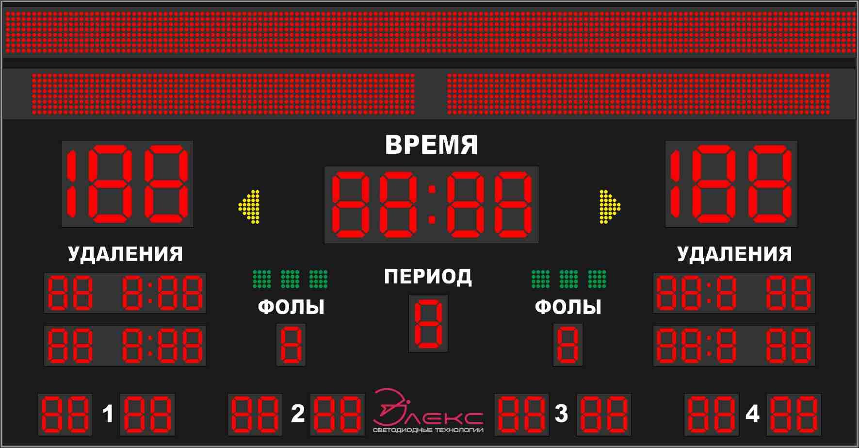 Комбинированное спортивное табло №9