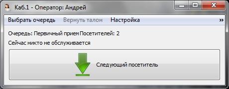 Виртуальный пульт