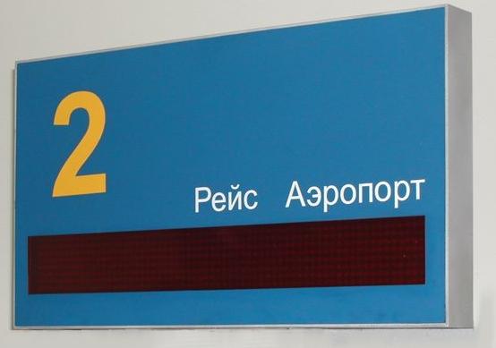 Табло в Аэропорт