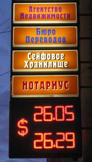 Электронное табло обмена валют переменное