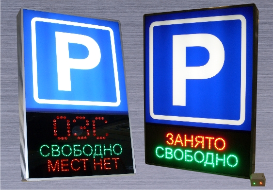 Табло паркинга