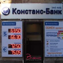 Табло валют уличное