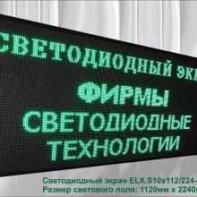 Табло графическое шаг 10 мм зелёное