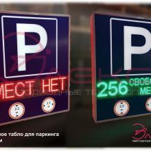 Табло паркинга 6