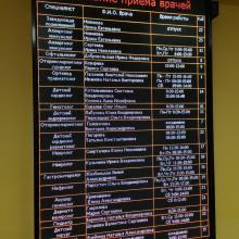 Расписание на светодиодном видеоэкране