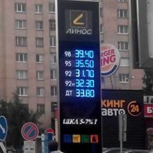 Стела цен топлива АЗС 1