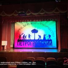 Полноцветный экран для сцены
