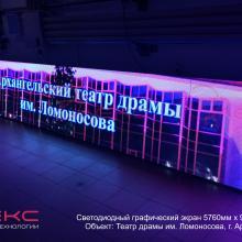 Полноцветный светодиодный экран шаг 5 мм