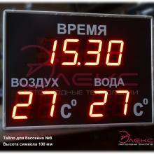 Табло время-температура для бассейна