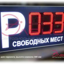 Табло для паркинга 8