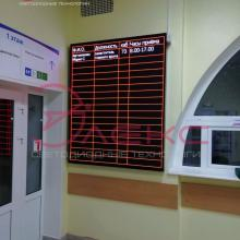 Расписание врачей на светодиодном экране