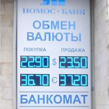 Табло курсов валюты 15