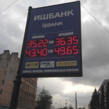 Табло курсов валюты на столб