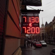 Табло курсов валюты