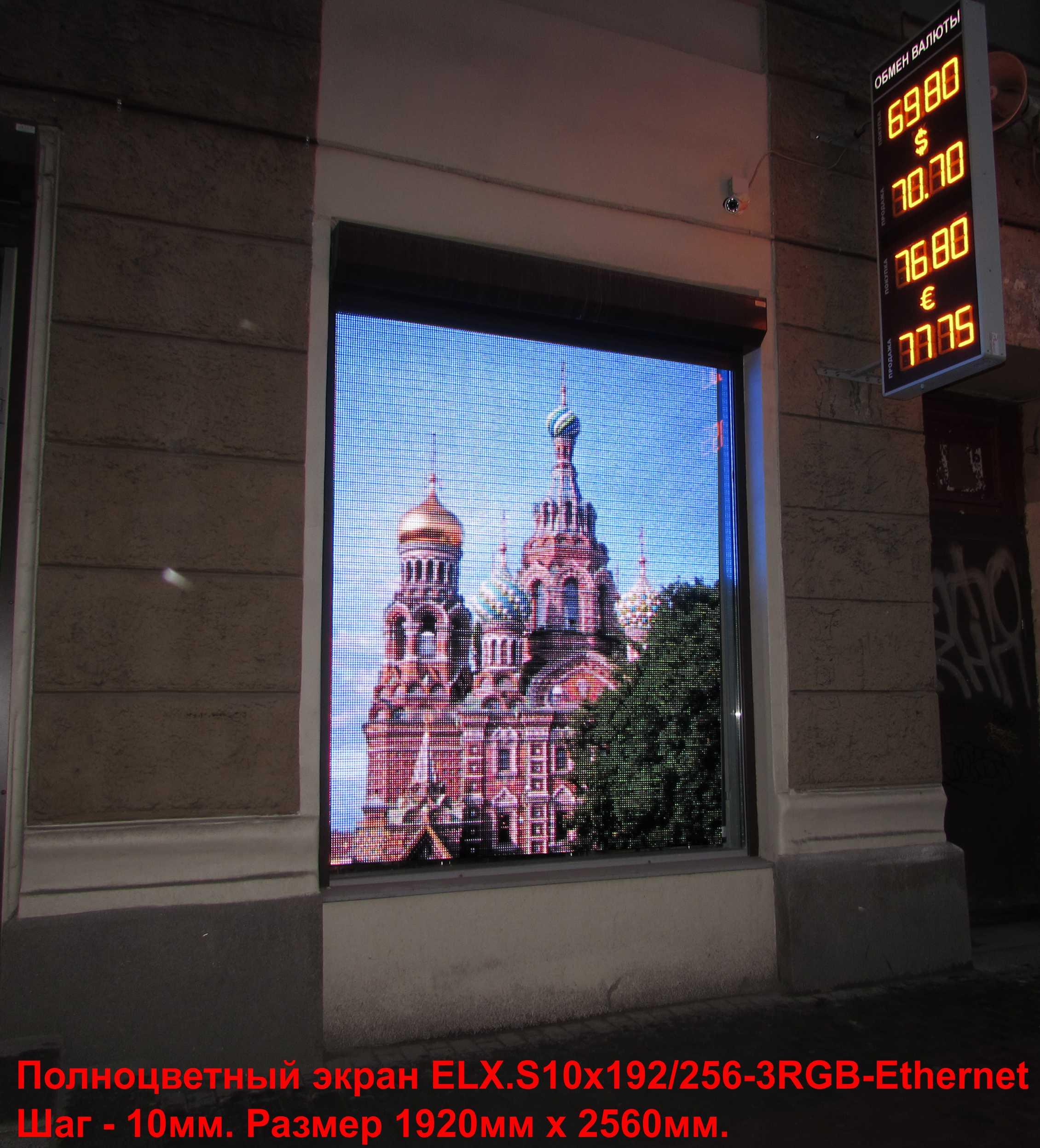 светодиодный уличный экран led-displays.ru