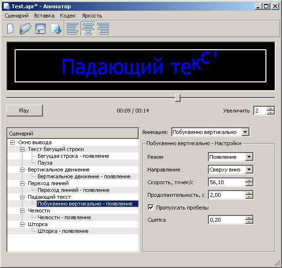 Программа для графического табло