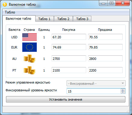 Программа загрузки табло валют