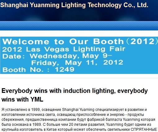 Реклама индукционных ламп