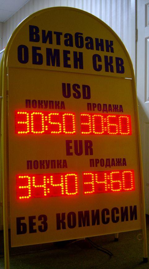 Табло курса валют - штендер
