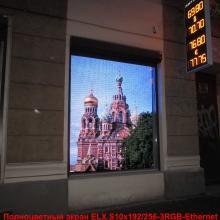 Табло графическое шаг 10 мм RGB