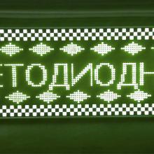 Табло Бегущая строка шаг 10 мм зеленая